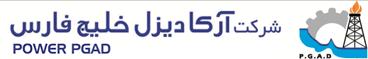 آرکا دیزل خلیج فارس